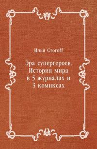 Era supergeroev. Istoriya mira v 5 zhurnalah i 3 komiksah (in Russian Language)