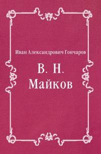 V. N. Majkov (in Russian Language)