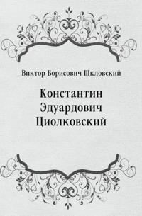 Konstantin Eduardovich Ciolkovskij (in Russian Language)
