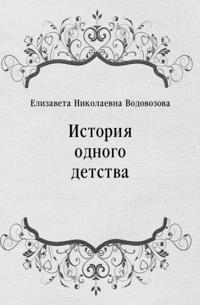 Istoriya odnogo detstva (in Russian Language)