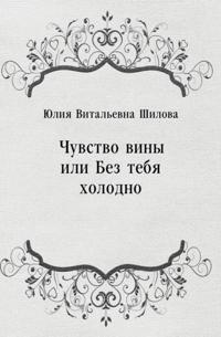 CHuvstvo viny  ili Bez tebya holodno (in Russian Language)