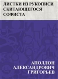 Listki iz rukopisi skitajushchegosja sofista