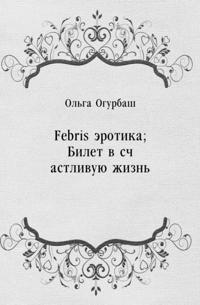 Febris erotika; Bilet v schastlivuyu zhizn' (in Russian Language)