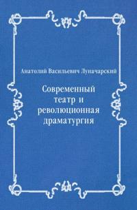 Sovremennyj teatr i revolyucionnaya dramaturgiya (in Russian Language)