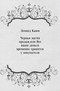 CHernaya magiya prodazh  ili Vse vashi den'gi vremenno hranyatsya u pokupatelya (in Russian Language)