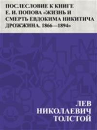 Posleslovie k knige E. I. Popova &quote;Zhizn' i smert' Evdokima Nikiticha Drozhzhina. 1866-1894&quote;