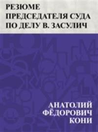 Rezjume Predsedatelja Suda po delu V. Zasulich
