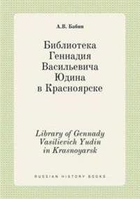 Library of Gennady Vasilievich Yudin in Krasnoyarsk