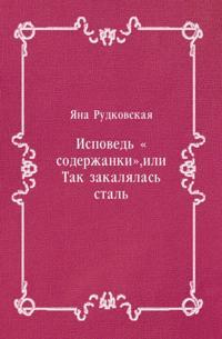 Ispoved' &quote;soderzhanki&quote;  ili Tak zakalyalas' stal' (in Russian Language)