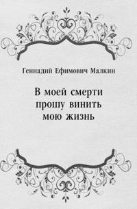 V moej smerti proshu vinit' moyu zhizn' (in Russian Language)