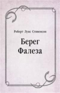 Bereg Faleza (in Russian Language)