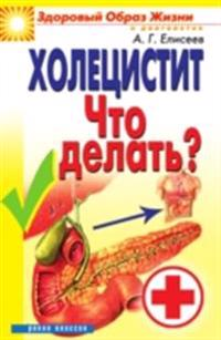 Holecistit. CHto delat'? (in Russian Language)