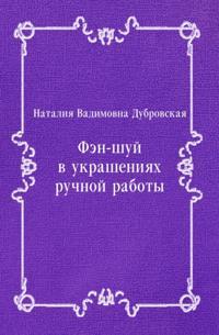 Fen-shuj v ukrasheniyah ruchnoj raboty (in Russian Language)
