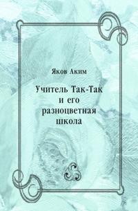 Uchitel' Tak-Tak i ego raznocvetnaya shkola (in Russian Language)
