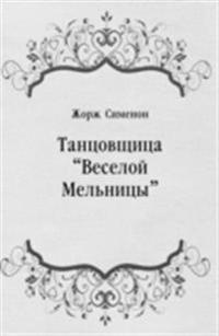 Tancovcshica &quote;Veseloj Mel'nicy&quote; (in Russian Language)