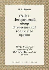 1812. Historical Overview of the Patriotic War and Its Causes