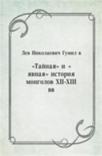 &quote;Tajnaya&quote; i &quote;yavnaya&quote; istoriya mongolov HII-HIII vv. (in Russian Language)