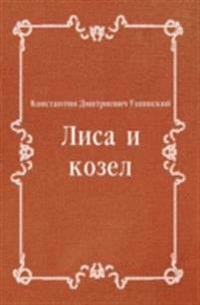 Lisa i kozel (in Russian Language)
