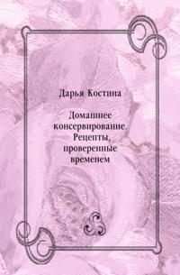 Domashnee konservirovanie. Recepty  proverennye vremenem (in Russian Language)