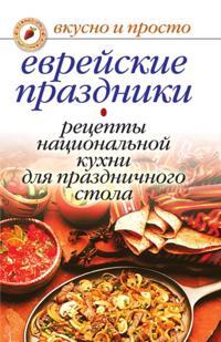 Evrejskie prazdniki. Recepty nacional'noj kuhni dlya prazdnichnogo stola (in Russian Language)