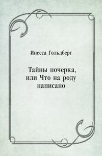 Tajny pocherka  ili CHto na rodu napisano (in Russian Language)