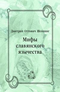 Mify slavyanskogo yazychestva (in Russian Language)