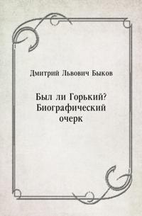 Byl li Gor'kij? Biograficheskij ocherk (in Russian Language)
