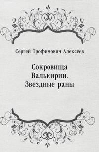 Sokrovicsha Val'kirii. Zvezdnye rany (in Russian Language)