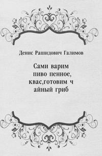 Sami varim pivo pennoe, kvas, gotovim chajnyj grib (in Russian Language)