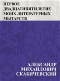 Pervoe dvadcatipjatiletie moikh literaturnykh mytarstv
