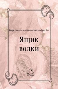 YAcshik vodki (in Russian Language)
