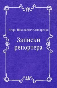 Zapiski reportera (in Russian Language)