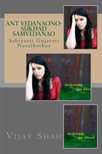 Ant Vedanaono Sukhad Samvedana: Sahiyaari Gujarati Navalkathaa