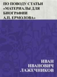 Neskol'ko zametok i vospominanij po povodu stat'i &quote;Materialy dlja biografii A.P. Ermolova&quote;