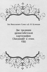 Dve tradicii drevnetibetskoj kartografii (Landshaft i etnos. VIII) (in Russian Language)