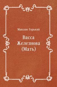 Vassa ZHeleznova (Mat') (in Russian Language)