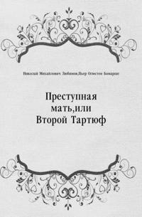 Prestupnaya mat'  ili Vtoroj Tartyuf (in Russian Language)