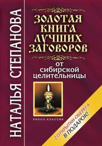 Zolotaya Kniga Luchshih Zagovorov OT Sibirskoj Tselitelnitsy