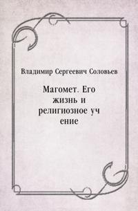 Magomet. Ego zhizn' i religioznoe uchenie (in Russian Language)