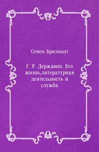 G. R. Derzhavin. Ego zhizn'  literaturnaya deyatel'nost' i sluzhba (in Russian Language)