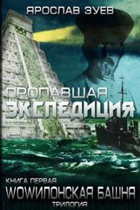The Lost Expedition (Russian Edition)
