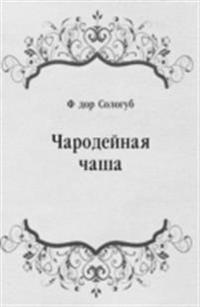 CHarodejnaya chasha (in Russian Language)