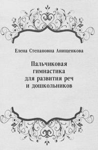 Pal'chikovaya gimnastika dlya razvitiya rechi doshkol'nikov (in Russian Language)