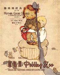 Petting Zoo (Traditional Chinese): 02 Zhuyin Fuhao (Bopomofo) Paperback B&w