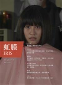 IRIS Sept.2014 Vol.2 (No.026)