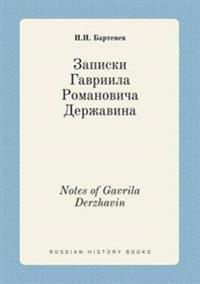 Notes of Gavrila Derzhavin