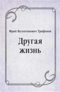 Drugaya zhizn' (in Russian Language)