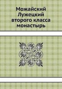 Mozhajskij Luzhetskij Vtorogo Klassa Monastyr