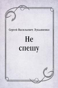 Ne speshu (in Russian Language)