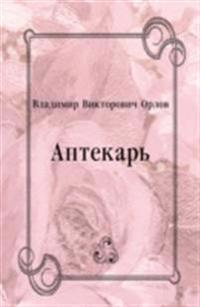 Aptekar' (in Russian Language)